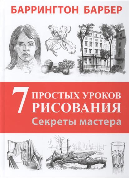 Барбер Б. Секреты мастера. 7 простых уроков рисования