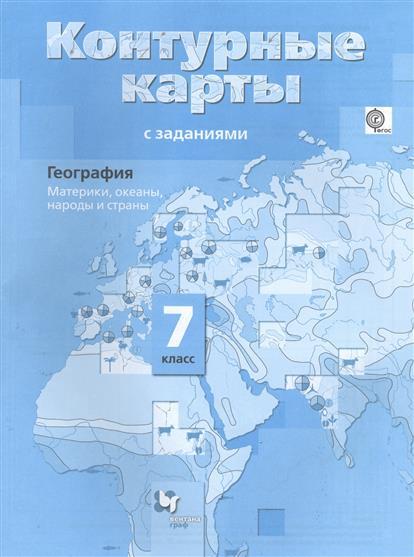 Душина И. География. Материки, океаны, народы и страны. 7 класс. Контурные карты с заданиями