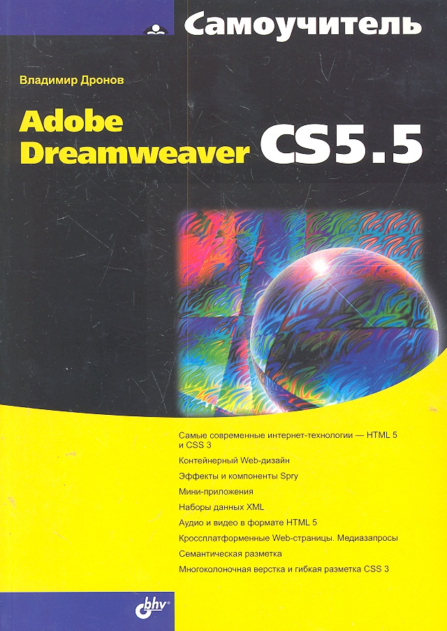 Дронов В. Самоучитель Adobe Dreamweaver CS5.5 中等职业学校立体化精品教材·网页设计与制作:dreamweaver 8
