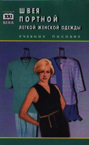 Швея. Портной легкой женской одежды. Учебное пособие для учащихся профессионально-технических лицеев и училищ