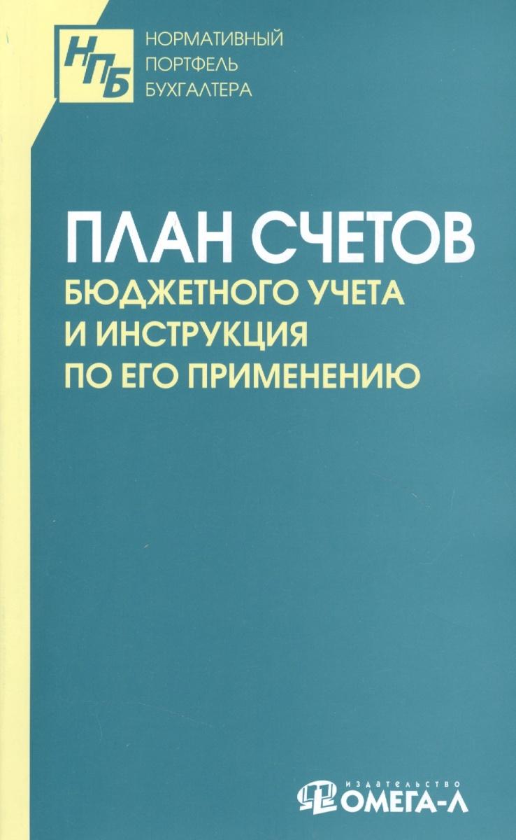 Фото План счетов бюджетного учета и Инструкция по его применению тарифный план