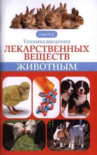 Седов Ю. Техника введения лекарственных веществ животным