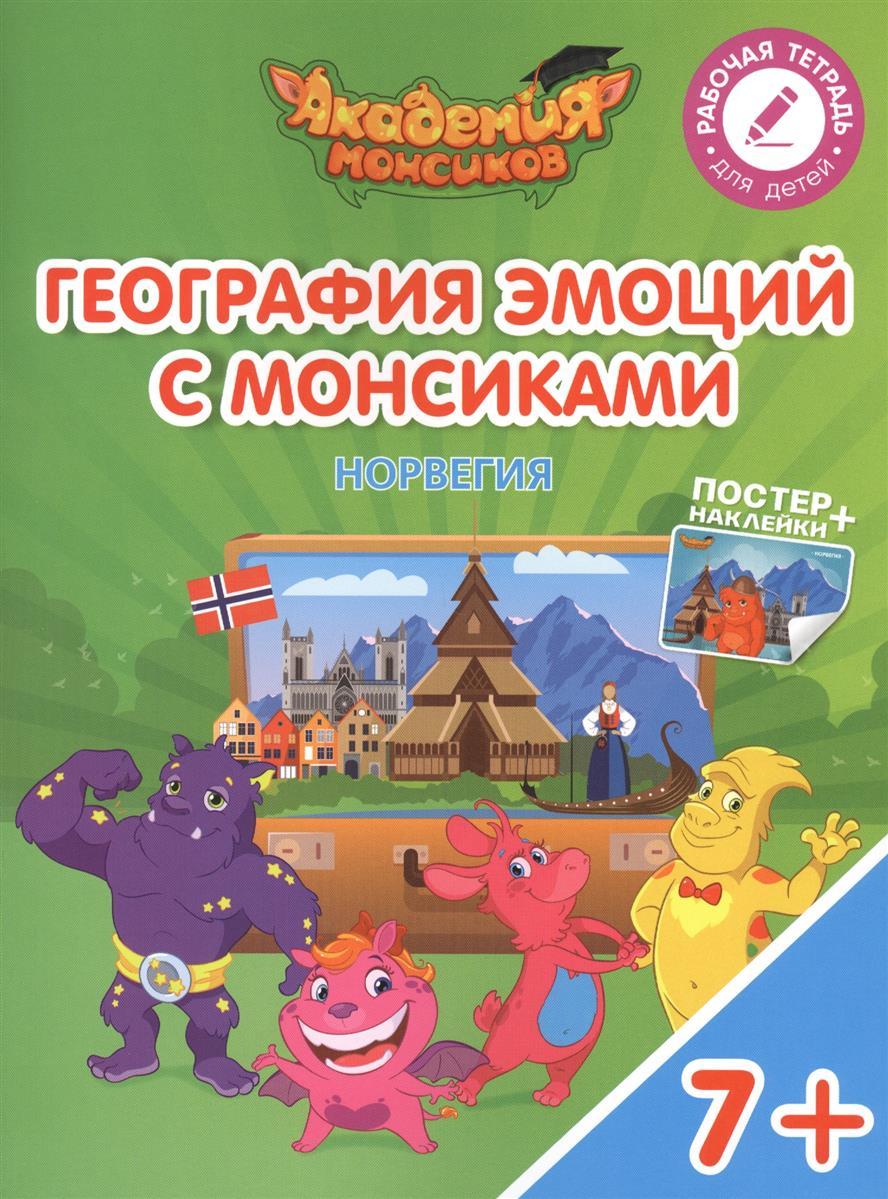 География эмоций с Монсиками. Норвегия. Пособие для детей 7-10 лет