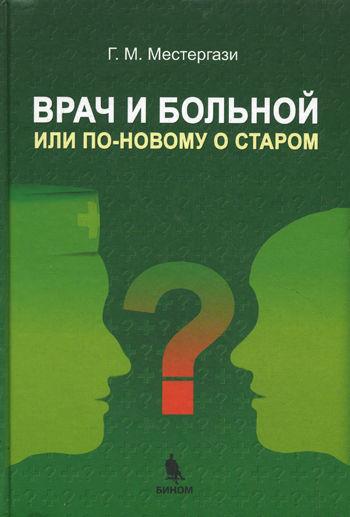 Врач и больной или По-новому о старом Уч. пос.