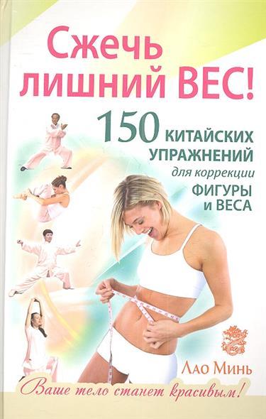 Лао Минь Сжечь лишний вес! 150 китайских упражнений для коррекции фигуры и веса