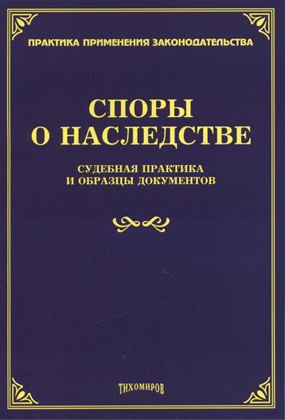 Тихомирова Л. (сост.) Споры о наследстве. Судебная практика и образцы документов