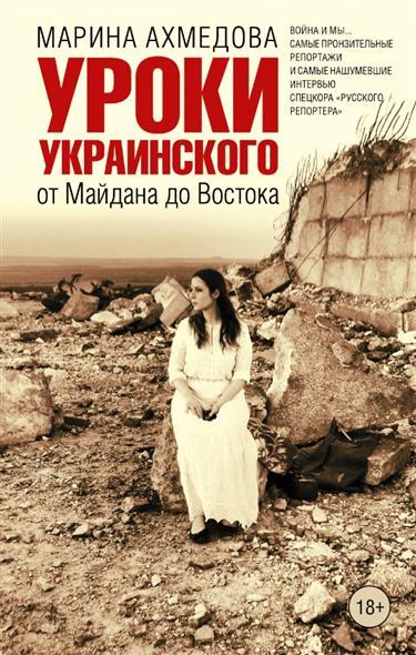 Уроки украинского: от Майдана до Востока