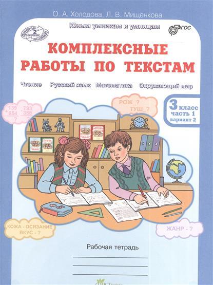 Комплексные работы по текстам. Рабочая тетрадь для 3 класса, часть 1. (Чтение. Русский язык. Математика. Окружающий мир) (Перевертыш)