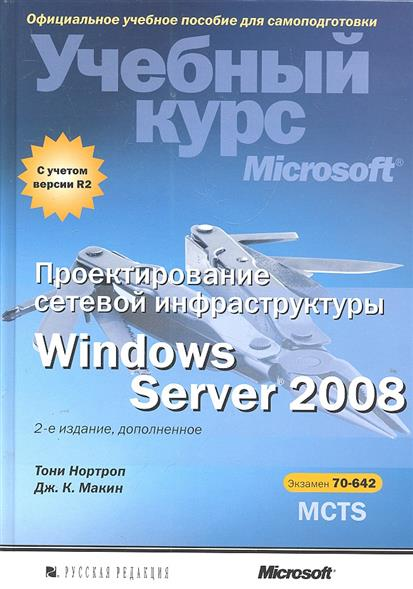 Нортроп Т., Макин Дж. Проектирование сетевой инфраструктуры Windows Server®