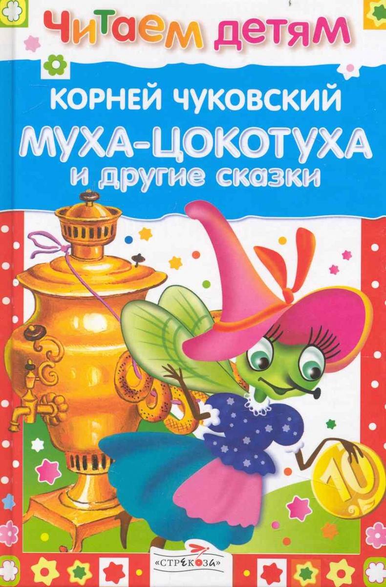 Чуковский К. Муха-Цокотуха и др. сказки к и чуковский муха цокотуха