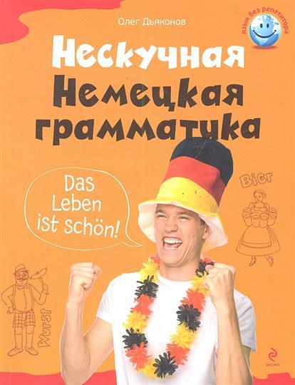 Нескучная немецкая грамматика