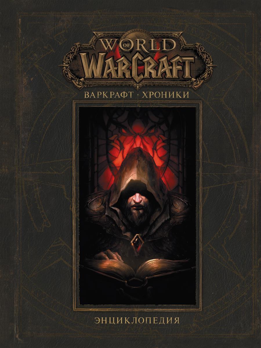 Метцен К., Бернс М., Брукс Р. World of Warcraft. Варкрафт: Хроники. Энциклопедия. Том 1