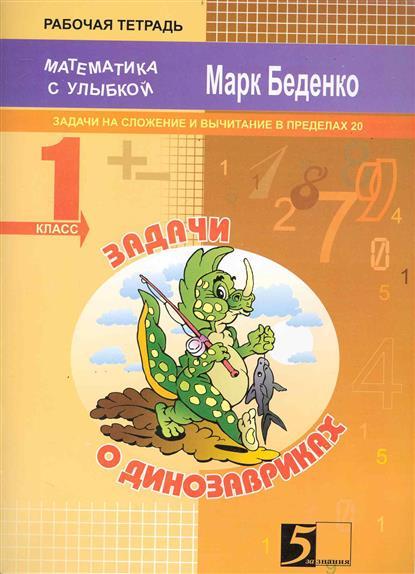 Математика с улыбкой Задачи о динозавриках 1 кл Р/т