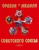 Лубченкова Т. Ордена и медали Советского Союза ордена и медали великой отечественной