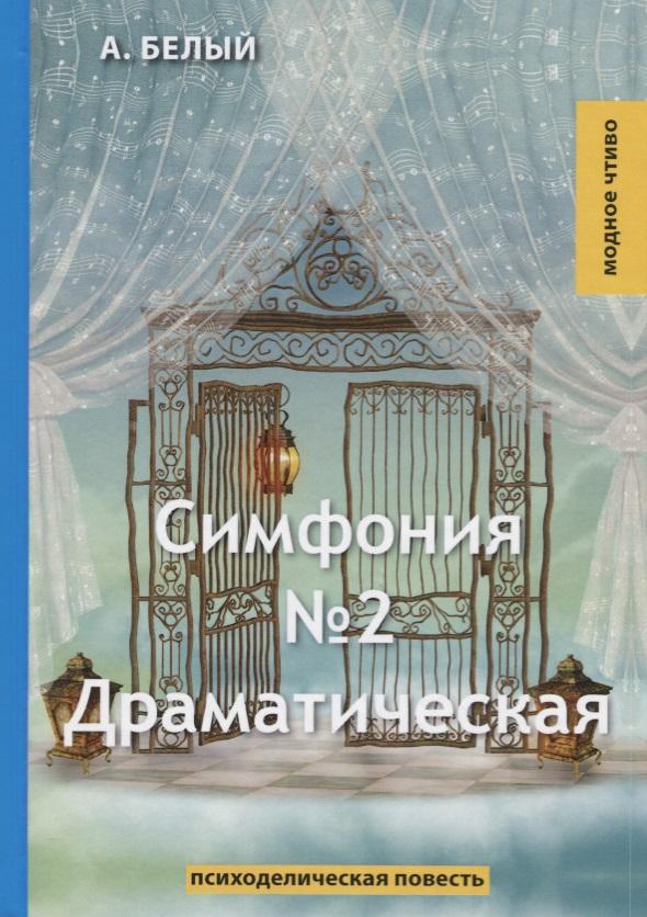 Симфония №2. Драматическая, Белый А.