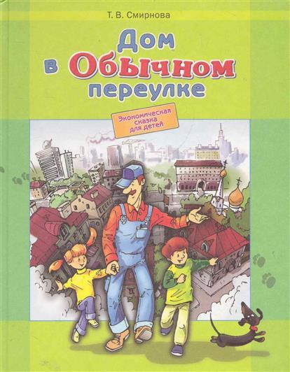 Дом в Обычном переулке Экономическая сказка для детей