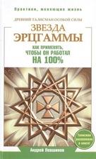 Звезда Эрцгаммы. Древний талисман особой силы. Как применять, чтобы он работал на 100%