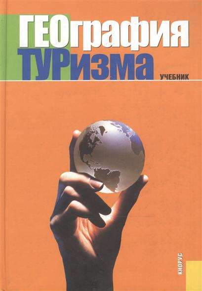 География туризма Александрова