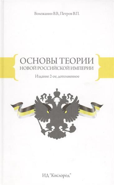 Основы теории новой российской империи