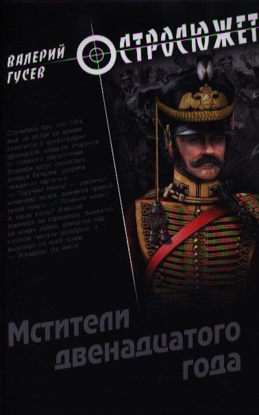 Гусев В. Мстители двенадцатого года