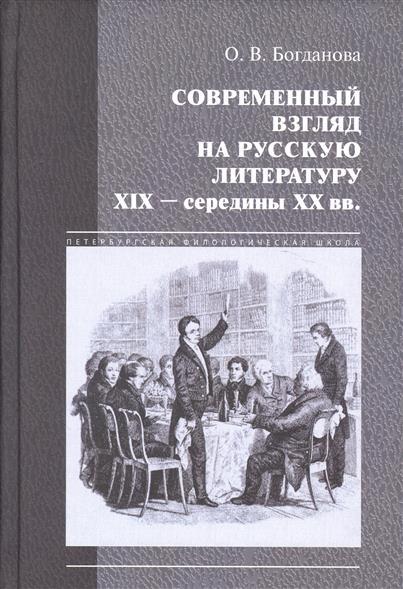 Богданова О.: Современный взгляд на русскую литературу XIX - середины XX вв.