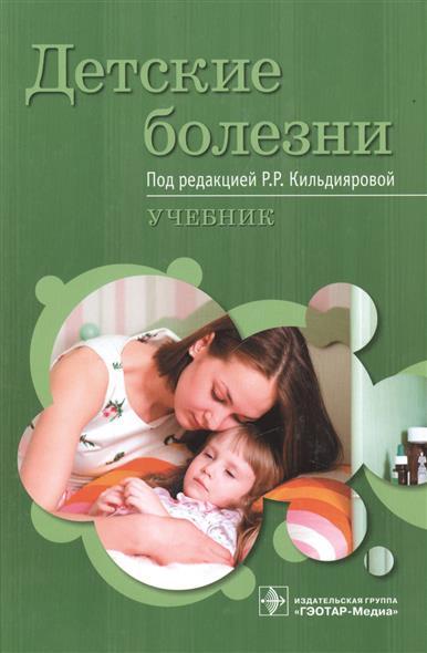 Кильдиярова Р. (ред.) Детские болезни. Учебник кильдиярова р здоровый ребенок медицинский контроль