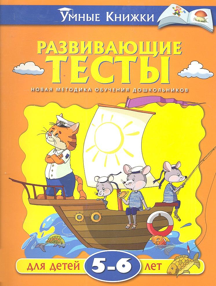 Земцова О. Развивающие тесты для детей 5-6 лет книги эксмо развивающие игры для детей 5 6 лет