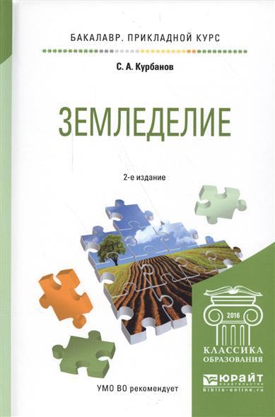 Земледелие. Учебное пособие для прикладного бакалавриата (2 изд.)