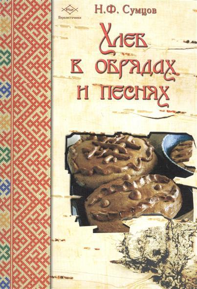 Хлеб в обрядах и песнях