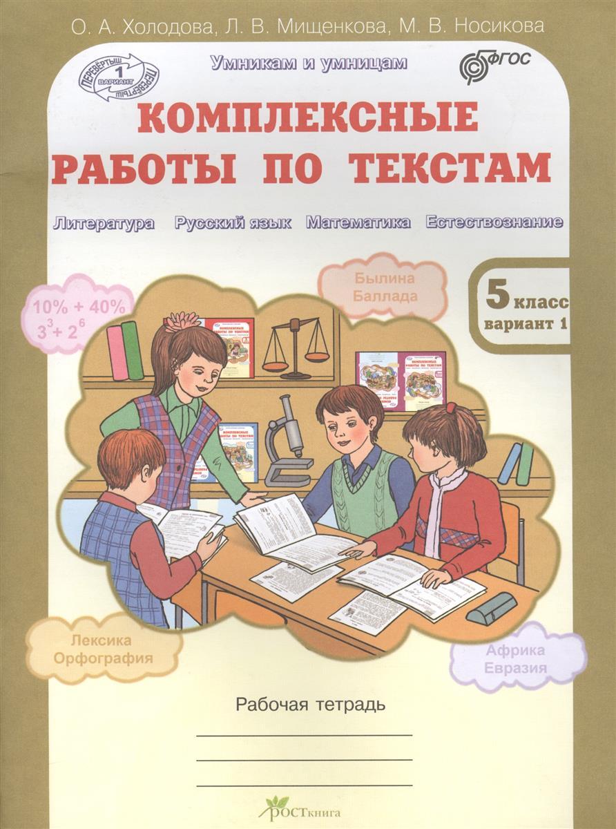 Холодова О., Носикова М., Р. Комплексные работы по текстам. Рабочая тетрадь для 5 класса