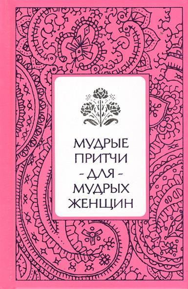 Савицкая С. Мудрые притчи для мудрых женщин одежда для женщин