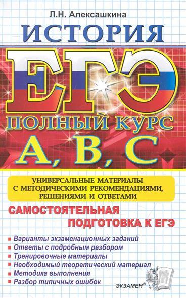 ЕГЭ История Самостоятельная подготовка к ЕГЭ