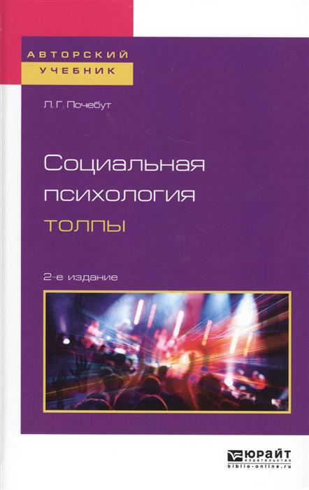 Почебут Л. Социальная психология толпы. Учебное пособие для бакалавриата и магистратуры