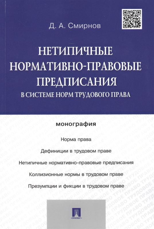 Нетипичные нормативно-правовые предписания в системе норм трудового права: монография