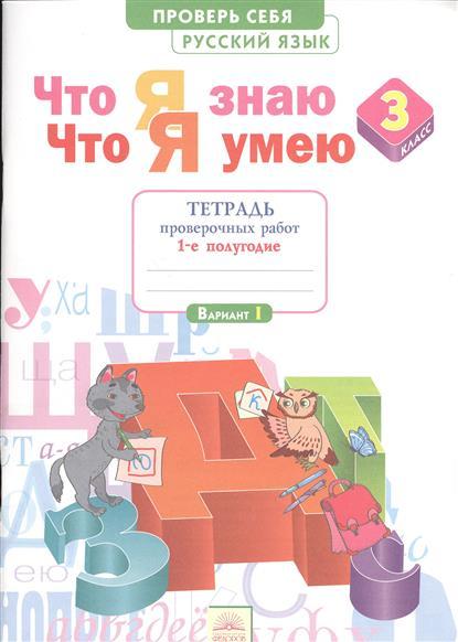 Щеглова И. Что я знаю. Что я умею. Русский язык. 3 класс. Тетрадь проверочных работ. Часть 1 (1-е полугодие). Вариант I, II щеглова и что я знаю что я умею русский язык 2 класс тетрадь проверочных работ часть 2