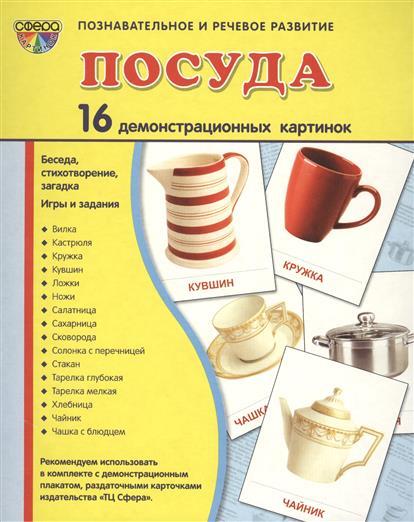 Посуда. 16 демонстрационных картинок