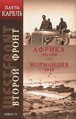 Второй фронт Кн.4 Африка 1941-1943 Нормандия 1944