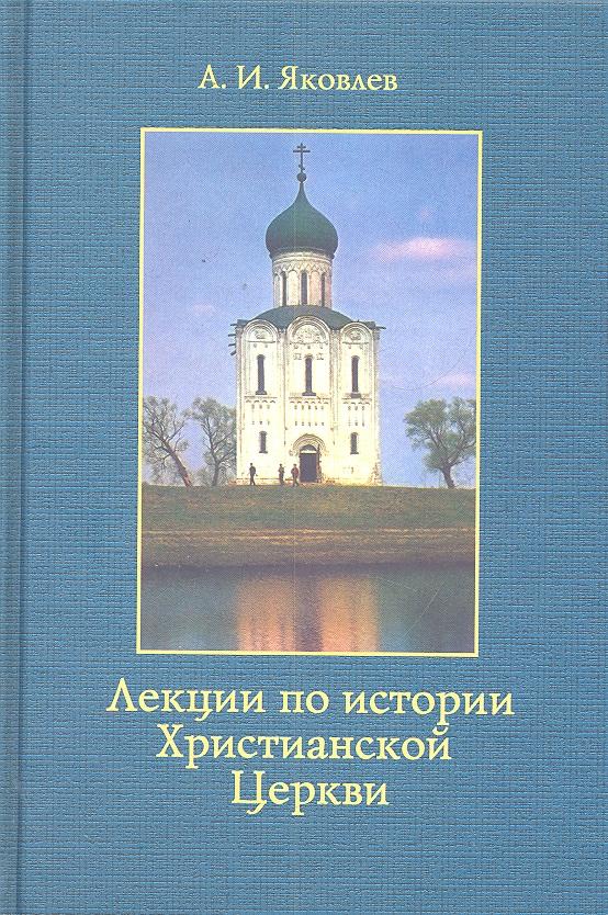 Яковлев А. Лекции по истории Христианской Церкви