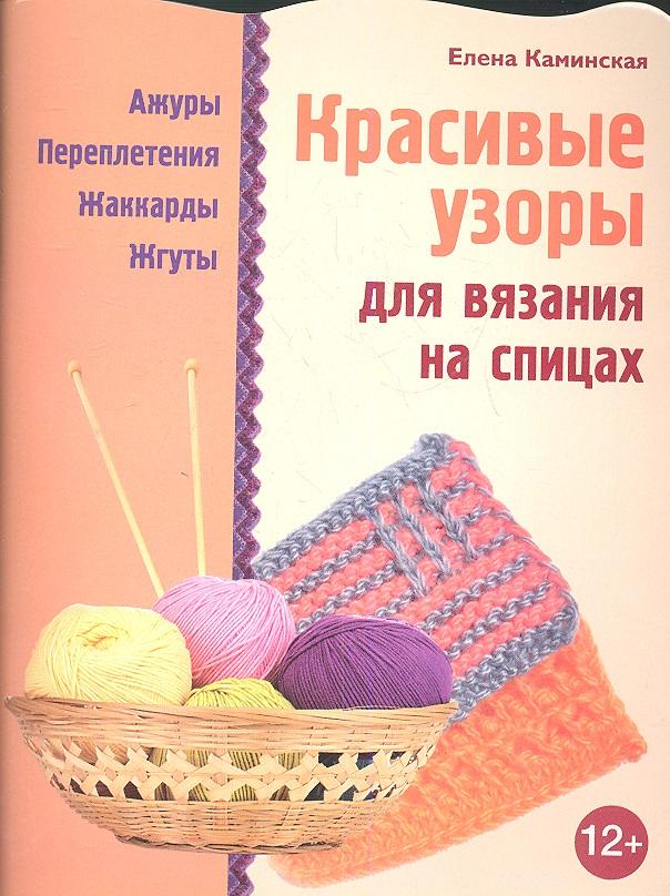 Красивые узоры для вязания на спицах. Ажуры. Переплетения. Жаккарды. Жгуты