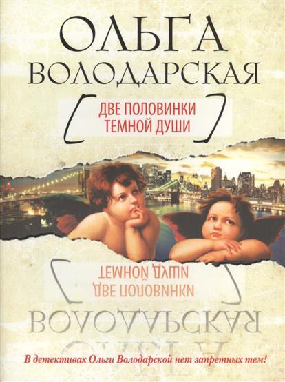 Володарская О. Две половинки темной души ISBN: 9785699684298