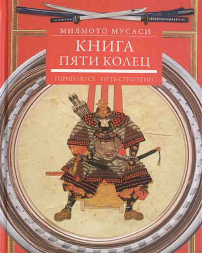 Мусаси М. Книга пяти колец. Горин-но се. Путь стратегии