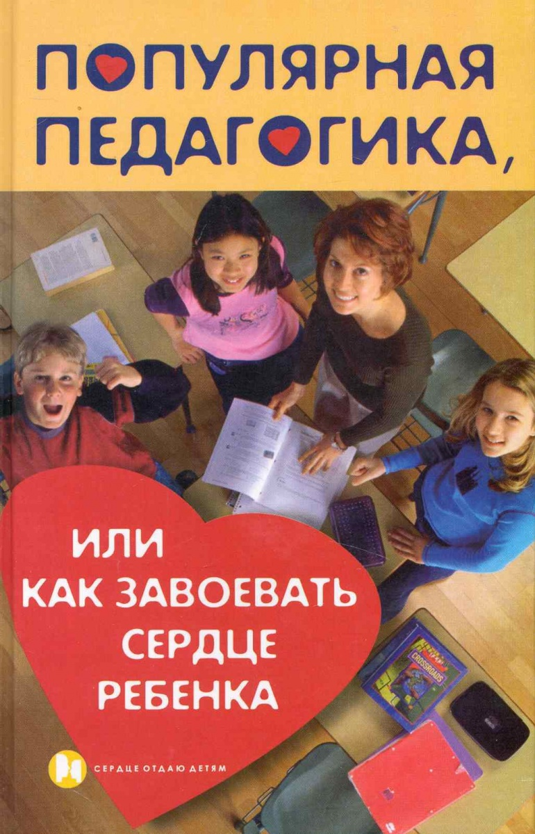 Популярная педагогика или Как завоевать сердце ребенка