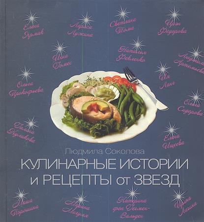 Соколова Л. Кулинарные истории и рецепты от звезд