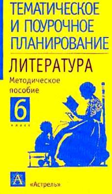Литература 10 кл