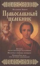 Православный целебник. Лечение лекарственными растениями. Молитвы в помощь болящим. Применение меда при лечении заболеваний