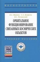 Орбитальное функционирование связанных космических объектов. Учебное пособие