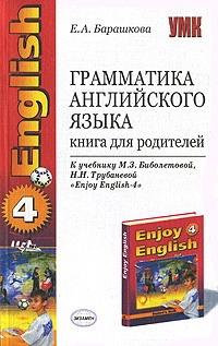 Грамматика англ. языка 7 кл Кн. для родителей