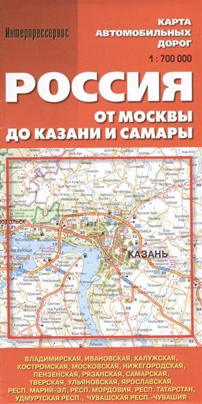 Карта автомобильных дорог. Россия. От Москвы до Казани и Самары (1:700 000)