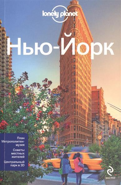 Нью-Йорк. План Метрополитен-музея. Советы местных жителей. Центральный парк в 3D