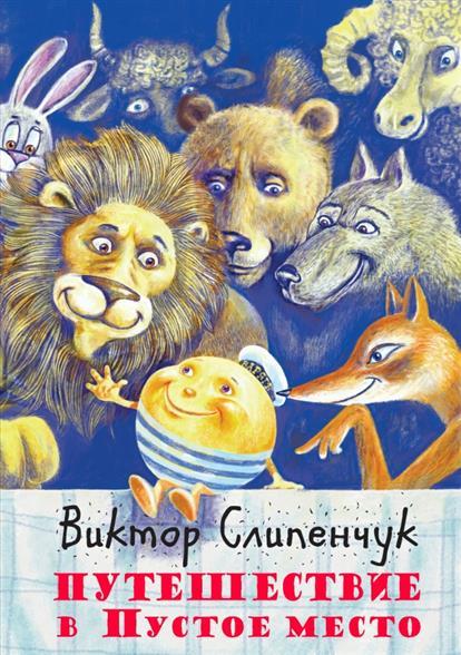 Слипенчук В. Путешествие в Пустое место. Поэма (Сказка для взрослых) (+CD) сергей учаев пустое место